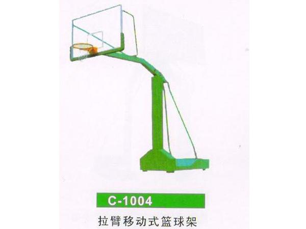 拉臂移动式篮球架